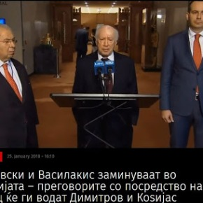 Σκόπια: Από τώρα οι διαπραγματεύσεις θα γίνονται μόνο από τους υπουργούςΕξωτερικών