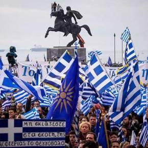 Επείγον – Για το συλλαλητήριο τηςΑθήνας