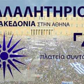 """""""Γιατί πρέπει να πάμε στο συλλαλητήριο της Αθήνας""""! Ο Στρατηγός Ζιαζιάςγράφει"""