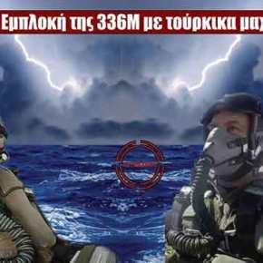 Έγινε και αυτό :Τούρκικα μαχητικά σηκώθηκαν να αναχαιτίσουν τα Ελληνικά F-16 …Αλλά«μαρτύρησαν!»