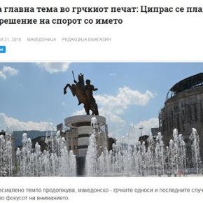 Σκόπια: Ο Τσίπρας φοβάται το λαό για μια λύση στη διαφωνία τουονόματος