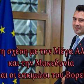 Ζάεφ: Ο Μ. Αλέξανδρος να μας ενώσει και όχι να μας διχάσει[βίντεο]