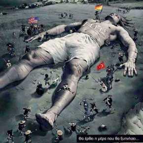 Όποιος πήγε να φοβίσει τον Έλληνα,έχασε