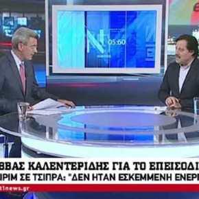 Καλεντερίδης στον ΑΝΤ1: «Εθνική προσφορά» οι δηλώσεις Μπουτάρη –ΒΙΝΤΕΟ