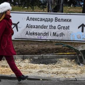 πΓΔΜ: Κατέβασαν τις πινακίδες για το αεροδρόμιο «Μ.Αλέξανδρος»