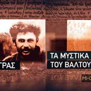 Οι ήρωες Μακεδονομάχοι.
