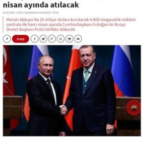 Τον Απρίλιο Ερντογάν και Πούτιν θα θεμελιώσουν τον πυρηνικό σταθμόΑκούγιου