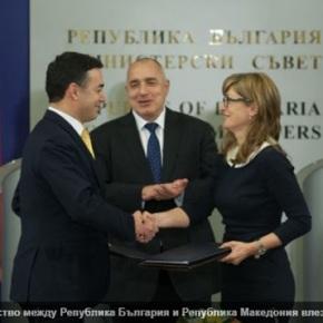Η Συμφωνία Γειτονίας Βουλγαρίας- Σκοπίων τέθηκε επίσημα σεισχύ