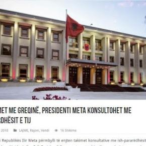 Διαπραγματεύσεις με Ελλάδα: Ο πρόεδρος της Αλβανίας συνεδρίασε με όλους τους προκατόχουςτου