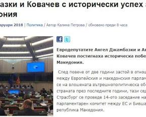 Βούλγαροι Ευρωβουλευτές συνέβαλαν σε «ιστορική επιτυχία» για ταΣκόπια