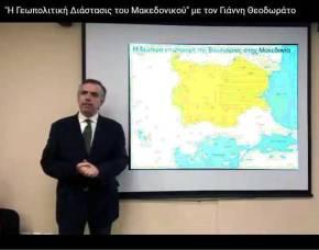 «Η Γεωπολιτική Διάστασις του Μακεδονικού» με τον ΓιάννηΘεοδωράτο
