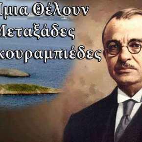 «ΘΕΜΙΣΤΟΚΛΗΣ» εναντίον της «στελθ» TCG Büyükada στοΑιγαίο