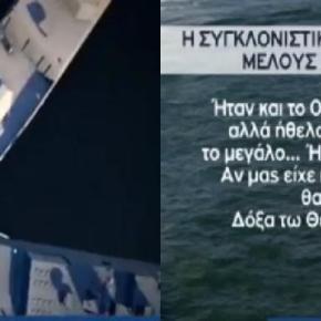 Ίμια: Οι δραματικές στιγμές στο ελληνικό πλοίο κατά τη διάρκεια της επίθεσης τωνΤούρκων