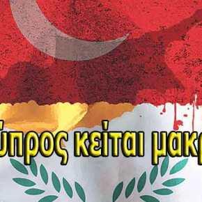 """""""Η Κύπρος δεν υπάρχει""""! Η Τουρκία τη """"σβήνει από το χάρτη"""" μεNavtex!"""