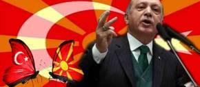 """Δεύτερο μέτωπο στα βόρεια σύνορα στήνει ο R.T.Ερντογάν: «Τούρκοι και """"Mακεδόνες"""" είναιαδέρφια»"""