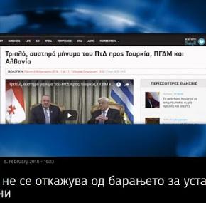 Σκόπια: Η Ελλάδα δεν παραιτείται από το αίτημα για συνταγματικέςαλλαγές