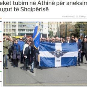 «Συλλαλητήριο Ελλήνων στην Αθήνα για προσάρτηση της ΝότιαςΑλβανίας»