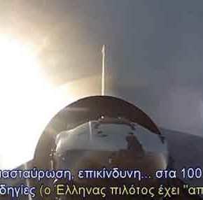 Οι «μέθοδοι» των Τούρκων πάνω από το Αιγαίο – «Έτσι μου 'ρχεται να τον ρίξω! Αλήθεια στο λέω»(βίντεο)