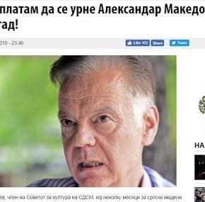 Γνωστός Σκοπιανός: «Θα πληρώσω εγώ για να κατέβει ο Μέγας Αλέξανδρος από τηνπλατεία»