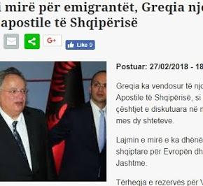 Καλή είδηση για τους Αλβανούςμετανάστες