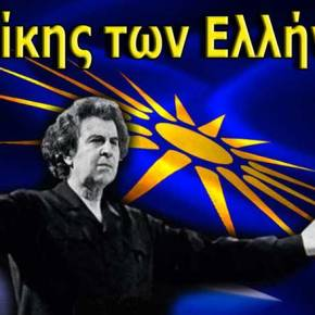 Συγκλονιστικός Μίκης! «Ξέσκισε» Τσίπρα Με Την Ομιλία Του: «Μας Κυβερνούν Εθνομηδενιστές – Δεν Θα Δώσουμε Ποτέ Το Όνομα Μακεδονία»(ΒΙΝΤΕΟ)