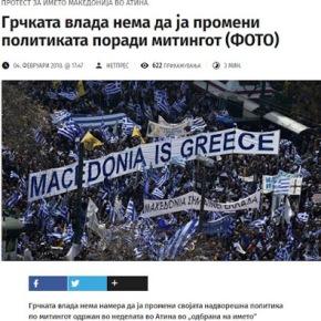 Σκόπια: «Η ελληνική κυβέρνηση δεν θα αλλάξει πολιτική λόγω τουσυλλαλητηρίου»