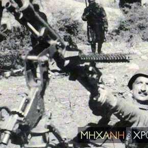Ο φημισμένος πυροβολητής της μάχης της Πίνδου με την καταπληκτική ευστοχία στις αντιαεροπορικέςβολές.