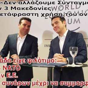 Ιδού με ποιον διαπραγματεύεστε – Ζ.Ζάεφ: «Δεν αλλάζουμε Σύνταγμα, Υπάρχουν 3 Μακεδονίες – Όχι σε αμετάφραστη χρήση τουονόματος»
