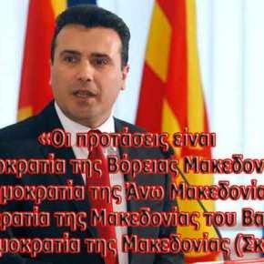 Διαψεύδει η σκοπιανή κυβέρνηση τις «προτάσεις Ζάεφ» για τηνονομασία