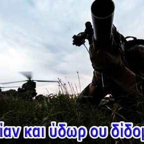 Εδώ θα τους χτυπήσουμε: Το ελληνικό σχέδιο σε περίπτωση σύγκρουσης με τηνΤουρκία