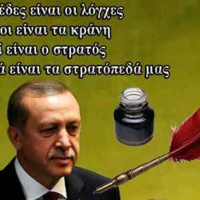 Η εκδίκηση του Ερντογάν μ΄ έναποίημα!