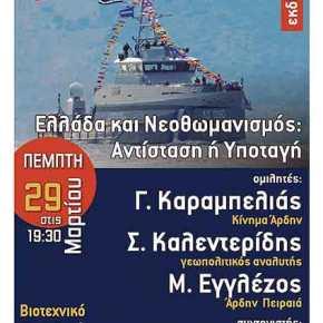 Εκδήλωση στον Πειραιά – Νέο-οθωμανισμός και Αποικιοκρατούμενη Ελλάδα: Αντίσταση ήΕξαφάνιση;