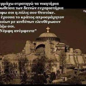 Έλληνες μαθητές βρoντοφωνάζουν τον Εθνικό μας ύμνο μέσα στην Αγία Σοφία! ΆξιοιΒΙΝΤΕΟ.
