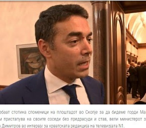 Σκόπια: Παράλογες κάποιες θέσεις της Αθήνας στις διαπραγματεύεσεις