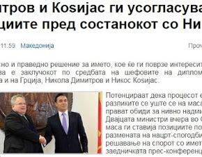 Σκόπια: Κοτζιάς και Ντιμίτροφ ευθυγράμμισαν τις θέσεις τους πριν τη συνάντηση με τονΝίμιτς