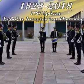 190 Χρόνια Στρατιωτική ΣχολήΕυελπίδων