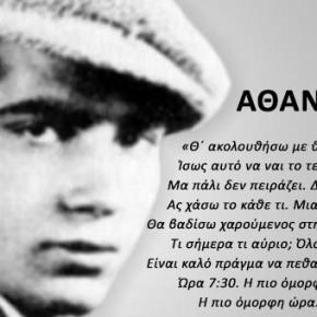 Η πιο όμορφη ώρα: Έλληνας 18 χρονών αρνείται να ζήσει ΣΚΛΑΒΟΣ –Αθάνατος!