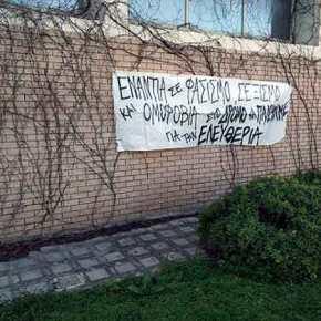 Αναρχικοί και ομοφυλόφιλοι υπέστηλαν την ελληνική σημαία και η ΕΛΑΣπαρακολουθούσε