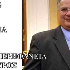 Παραδοχή-όνειδος από Ν.Κοτζιά στη Βουλή: «Θα ηττηθούμε από τη Τουρκία αν πάμε σε θερμόεπεισόδιο»!