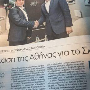 Η «Νέα Σελίδα» αποκαλύπτει την πρόταση της Αθήνας στα Σκόπια – Πώς θα είναι τοόνομα!