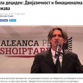Συμμαχία των Αλβανών για Σκόπια: Δύο επίσημες γλώσσες, κράτος δύοεθνοτήτων