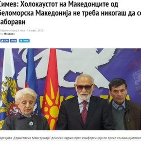 «Το ολοκαύτωμα των 'Μακεδόνων' στη 'Μακεδονία της Λευκής Θάλασσας' δεν πρέπει ποτέ ναξεχασθεί»