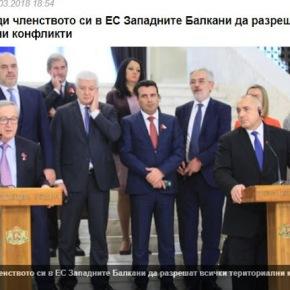 Γιουγκέρ: Τα Δυτικά Βαλκάνια να επιλύσουν τις εδαφικές διαφορές και μετά ένταξη στηνΕΕ