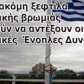 Εχθρική Κίνηση Η Σύλληψη Των Δύο Ελλήνων Στρατιωτικών Από ΤηνΤουρκία