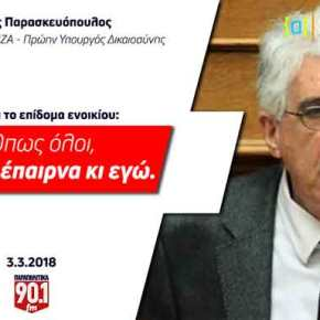 Ο Παρασκευόπουλος με 10 ακίνητα έπαιρνε επίδομα ενοικίου – Και φυσικά δεν βρίσκει λόγο νααισχύνεται