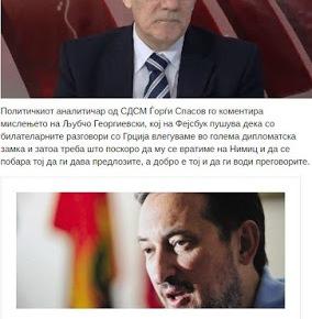 Γκεοργκιέφσκι: «Εμπλακήκαμε σε διπλωματική παγίδα από τηνΕλλάδα»