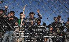 Παράνομοι μετανάστες επιτέθηκαν σε αστυνομικούς στηΛέσβο