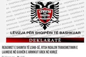 Κορυτσά: Σταμάτησε η μετάδοση ειδήσεων στην ελληνικήγλώσσα
