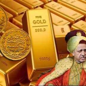 Ο Ερντογάν κόβει χρυσή τουρκική λίρα: Θα χρησιμοποιήσει τον χρυσό έναντι του δολαρίου για να απαλλαγεί από την συναλλαγματική ισοτιμία και τοΔΝΤ