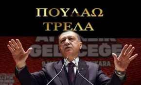 Είναι όντως ΤΡΕΛΟΣ!!!Ερντογάν: Δεν χρειαζόμαστε άδεια για να εισβάλουμε σε μιαχώρα